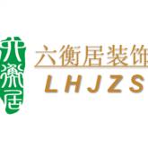 重庆六衡居装饰工程有限公司