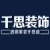 岳阳千思智造家装饰有限公司