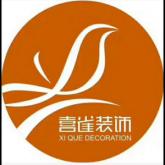 南昌喜雀装饰设计工程有限公司