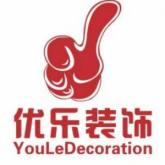 重庆优乐装饰工程有限公司
