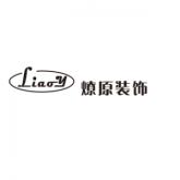岳阳燎原装饰设计工程有限公司